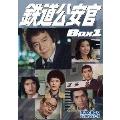 鉄道公安官 DVD-BOX1 デジタルリマスター版