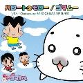 ハロートゥモロー/ゴマムー [CD+グッズ]<初回生産限定盤>
