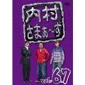 内村さまぁ~ず vol.67