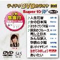 テイチクDVDカラオケ スーパー10 W (545)