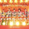 地団駄ダンス/Feel!感じるよ (SP) [CD+DVD]<初回生産限定盤>