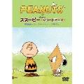 PEANUTS スヌーピー ショートアニメ 元気出して、チャーリー・ブラウン(Keep your chin up Charlie Brown)