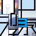 雨中遊泳 (C) [CD+豪華ブックレット2]<初回限定盤>