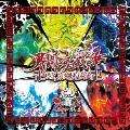 男闘魂戦争 卍燃えよ誤算光殺砲卍 [CD+DVD]<初回限定版>