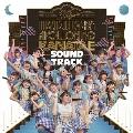 3B junior 春の全力レビュー2017 遥かなるアポロンの彼方へ SOUNDTRACK<通常盤>