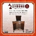 金沢蓄音器館 Vol.55 【ベートーベン「メヌエット2番ト長調」/ドルドラ「スーベニール(思い出)」】