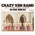 CRAZY KEN BAND ALL TIME BEST ALBUM 愛の世界<通常盤>