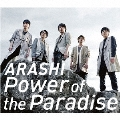 Power of the Paradise<通常盤>