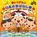 歌いつぎたい 日本の昔ばなし歌 5分で聞ける日本5大昔話<読み語りつき> CD