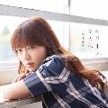 エガオノキミヘ [CD+DVD]<初回限定盤>