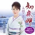 知床岬/雨に散る花 [CD+DVD]