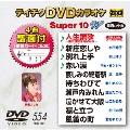テイチクDVDカラオケ スーパー10 W (554)