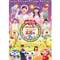 NHK「おかあさんといっしょ」 スペシャルステージ ~ようこそ、真夏のパーティーへ~