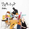 リスキーシフト [CD+DVD]<初回限定盤>