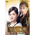 王女未央-BIOU- DVD-BOX2