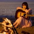 さよなら私の恋心 [CD+DVD]<初回限定盤>