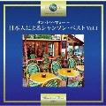 サン・トワ・マミー~日本人によるシャンソン・ベスト Vol.1