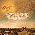 ラストレシピ~麒麟の舌の記憶~オリジナルサウンドトラック