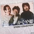 かぐや姫シングル・コレクション [UHQCD]