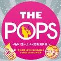 岩井直溥 NEW RECORDING collections No.4 THE POPS ~絶対!盛り上がる定期演奏会~