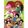 The かぼちゃワイン DVD-BOX デジタルリマスター版 BOX1