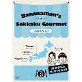 バナナマンのせっかくグルメ!! ディレクターズカット版 Vol.3