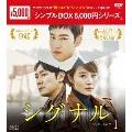 シグナル DVD-BOX1
