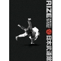 RIZE TOUR 2017 RIZE IS BACK 平成二十九年十二月二十日 日本武道館
