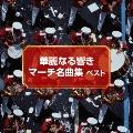 華麗なる響き マーチ名曲集 ベスト CD