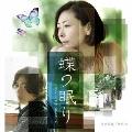 蝶の眠り オリジナルサウンドトラック