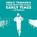 ステージ・セレクション・アルバム EARLY TIMES ~38年目の昴~
