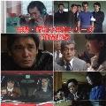 実録・昭和の事件シリーズ コレクターズDVD HDリマスター版