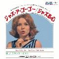 ジャズ・ア・ゴーゴー c/w ジャズる心<レコードの日対象商品/限定盤>