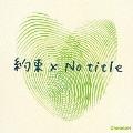 約束×No title<通常盤>