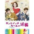サンドイッチガールの逆襲 DVD-BOX2