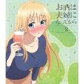お酒は夫婦になってから Vol.2[VPXY-71575][Blu-ray/ブルーレイ] 製品画像