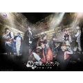 舞台「文豪とアルケミスト 余計者ノ挽歌」 [Blu-ray Disc+DVD]