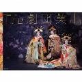 The 劇団美山 [Blu-ray Disc+DVD]