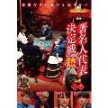 近代麻雀Presents 麻雀最強戦2019 著名人代表決定戦 熱 上巻