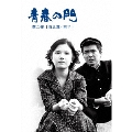 青春の門 第二部 DVD-BOXI ~自立篇・前半~