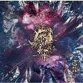 私塗レ [CD+DVD]<初回限定盤:B>