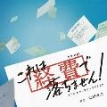 NHKドラマ10 これは経費で落ちません! オリジナル・サウンドトラック