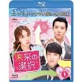 未来の選択 BOX1 <コンプリート・シンプルBlu-ray BOX> [2Blu-ray Disc+DVD]<期間限定生産版>