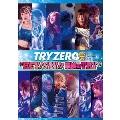 TRYZERO 3rdワンマン~HEY!SAY!!最後のTRY~