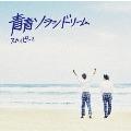 青青ソラシドリーム [CD+DVD+オリジナルスカイウォッチ]<完全生産限定ピース盤>