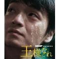 ザ・ピロウズ30周年記念映画 「王様になれ」 [Blu-ray Disc+2DVD]<初回限定版>