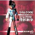 サイボーグ009 劇場版/怪獣戦争 オリジナル・サウンドトラック