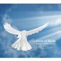 鳥の詩 佐藤弘和 編曲作品集 Verse of Birds