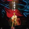 遠藤賢司還暦記念リサイタル2007<限定盤>
