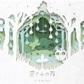 芽ぐみの雨 [CD+DVD]<初回限定盤>